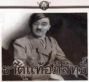 Abhisit-Hitler